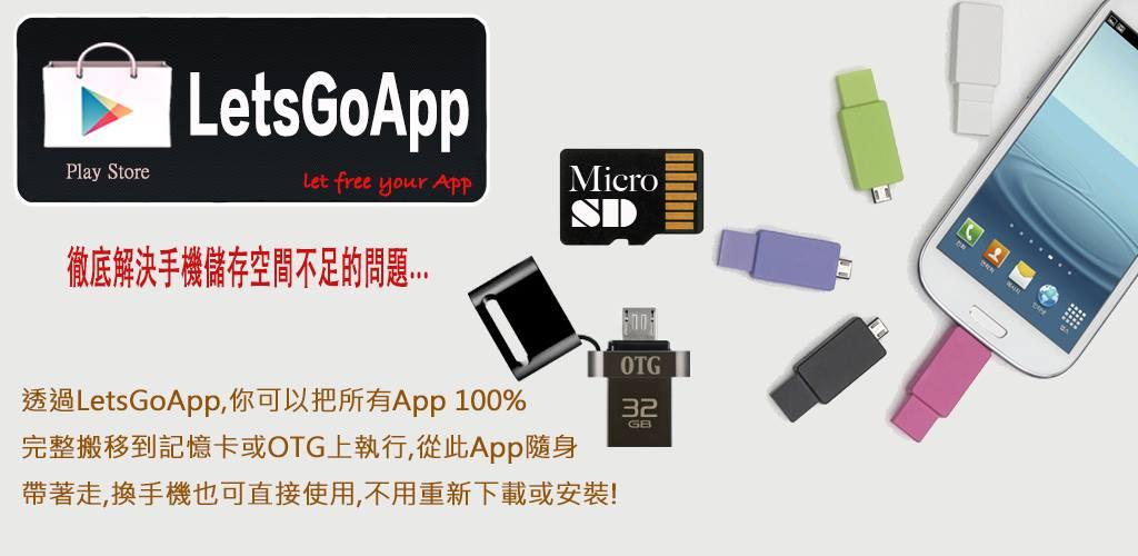 LetsGoApp,App跟我走,App免安裝